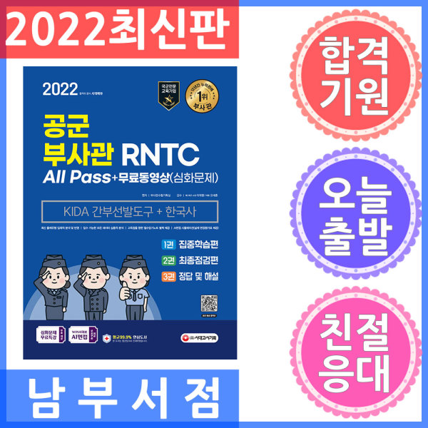 시대고시기획 공군 부사관 / RNTC  2020 공군 부사관 선발 대비 상품이미지
