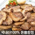 국내산/돈뽈항정500g/삼겹살/목살/캠핑/반찬/김치