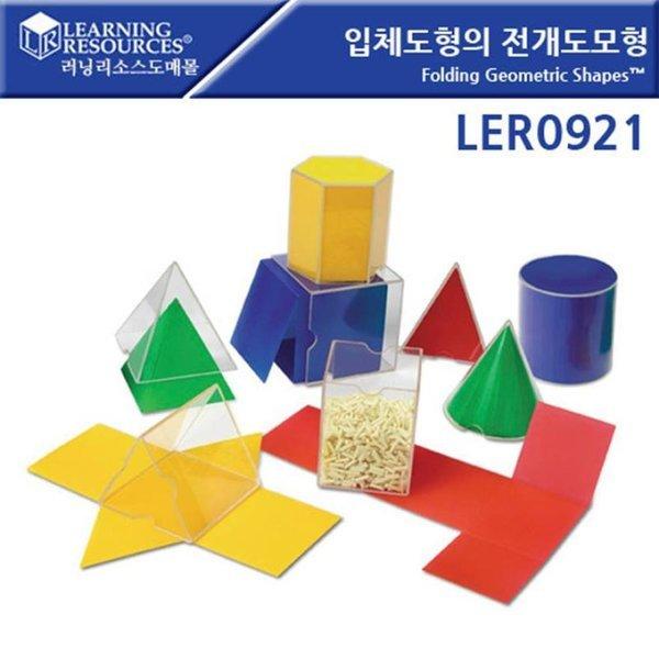 입체도형의전개도모형/LER0921/수학교구/ 러닝리소스 상품이미지