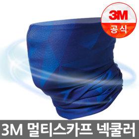 3M 넥쿨러 프로넥라이트 멀티스카프 자외선차단마스크