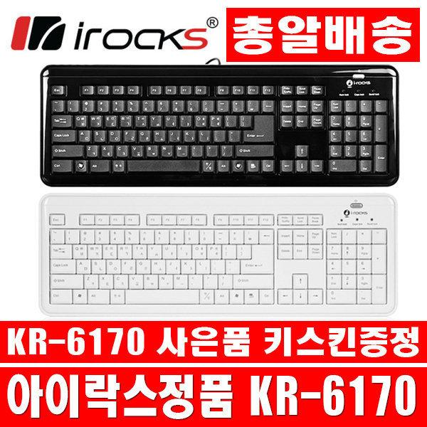 아이락스 KR-6170 X-Slim 팬터그래프 USB키보드 블랙 상품이미지