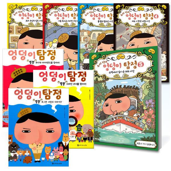 수량별 사은품 증정 / 추리 천재 엉덩이 탐정 시리즈 / 아이세움 / 문학수첩리틀북 상품이미지