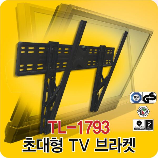 TL-1793 초대형 TV용 벽걸이 브라켓/47~100형 모든 TV 상품이미지