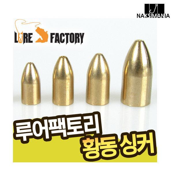 루어팩토리 LFS-301 황동 총알 싱커/택사스 상품이미지