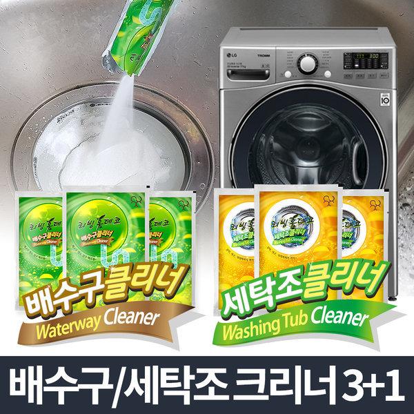 세탁조 배수구 클리너/세탁기 가루 세정제 찌든때제거 상품이미지