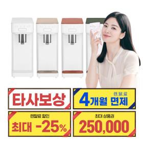 정수기렌탈 스텐직수관 냉온정수기 WPUA420/상품권20만