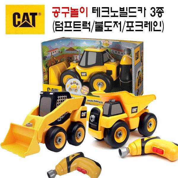 CAT 테크노빌드카 덤프트럭/포크레인/불도저 당일발송 상품이미지
