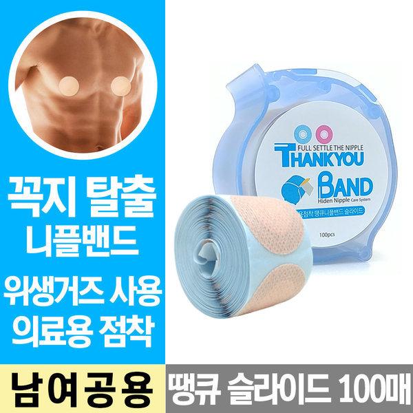 땡큐밴드100매-슬라이드/니플/유두/니플패치/젖꼭지 상품이미지