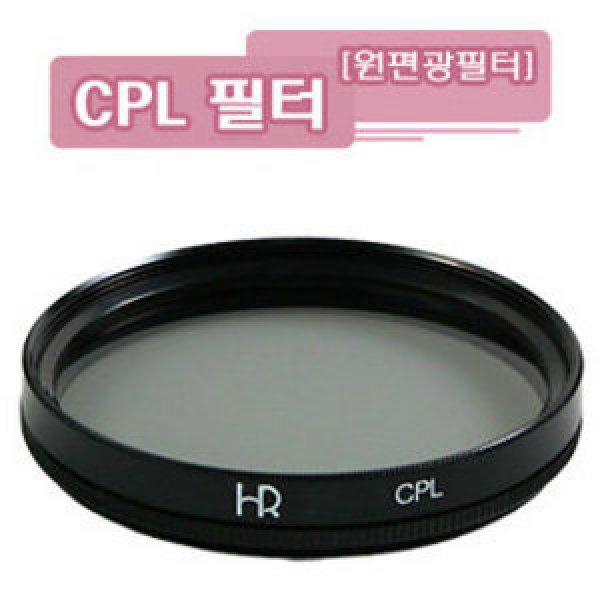 HR CPL 필터 67mm 원편광필터 (반사광 억제 필터-AF 렌즈용) 상품이미지