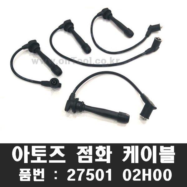 27501 02H00 엑센트 점화 케이블 플러그 배선 캐이블 상품이미지