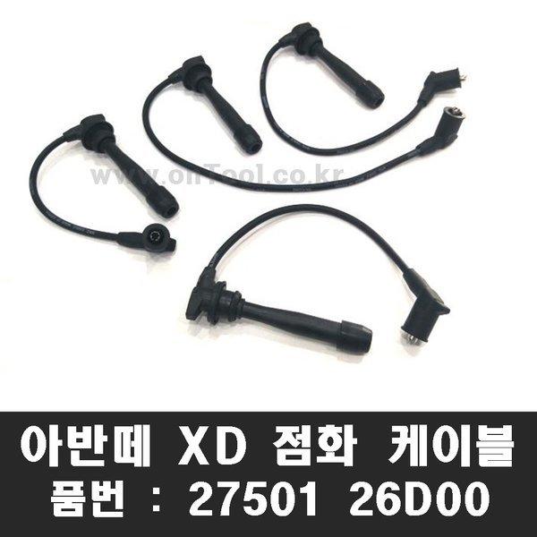 27501 26D00 아반떼XD 점화 케이블 플러그배선 캐이블 상품이미지