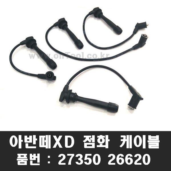 27350 26620 아반떼XD 점화 케이블 플러그배선 캐이블 상품이미지