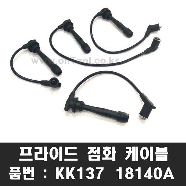 KK137 18140A 프라이드 점화케이블 플러그배선 캐이블 상품이미지