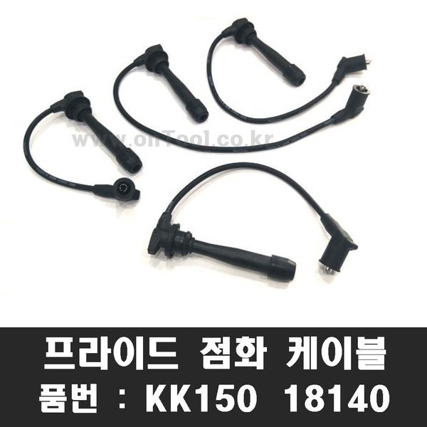 KK150 18140 프라이드 점화케이블 플러그배선 캐이블 상품이미지