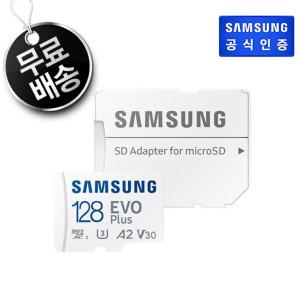 [삼성전자]EVO PLUS microSD 128GB/마이크로SD카드 CLASS10