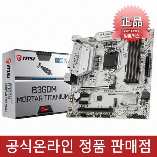 :MSI B360M 박격포 티타늄 정품 컴퓨터 메인보드 상품이미지