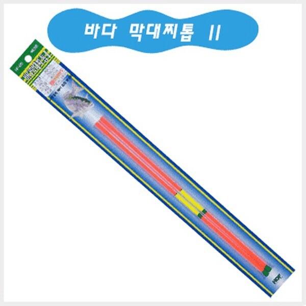 해동 바다막대찌톱 HF-470 2개 1세트 보수용및 교체용 상품이미지