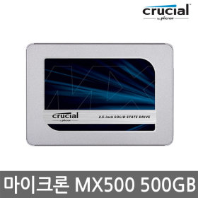 마이크론 ssd MX500 500GB SSD MICRON Crucial 무상3년
