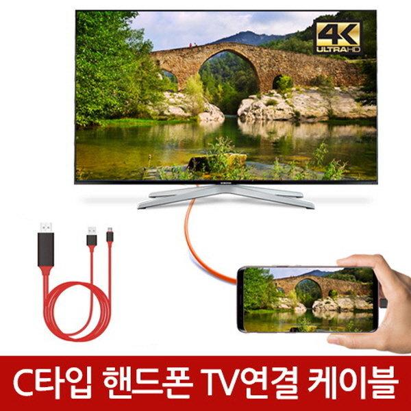 갤럭시 S8 노트8 미러링 TV연결 HDMI  MHL 충전케이블 상품이미지