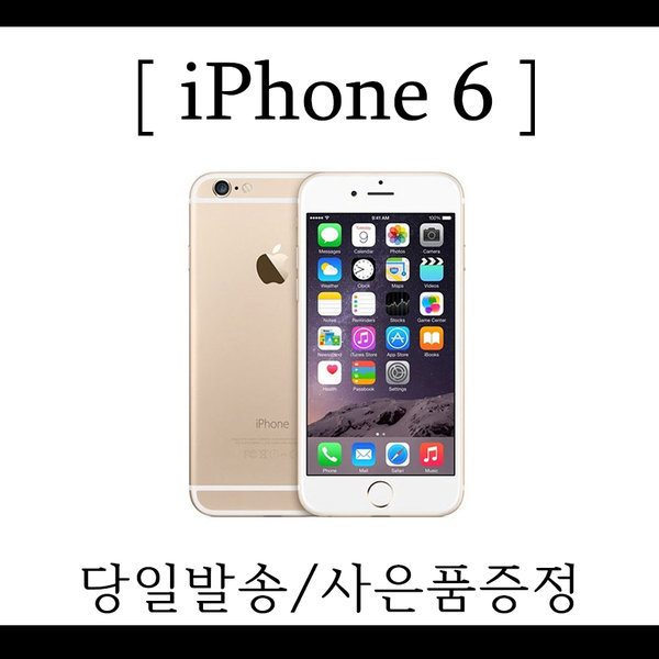 중고폰 아이폰6 16G/64G 깨끗한공기계 당일발송 상품이미지