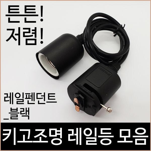 자유봉 레일펜던트 블랙 레일조명 레일기구 LED조명 상품이미지