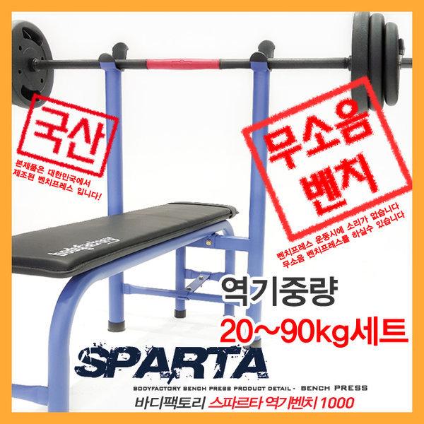국산-스파르타 역기벤치세트20kg~90kg/아령/덤벨/역기 상품이미지