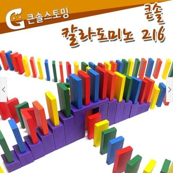 (가베가족)KS0107 칼라도미노 216p+보관함/ 큰솔스토밍 상품이미지