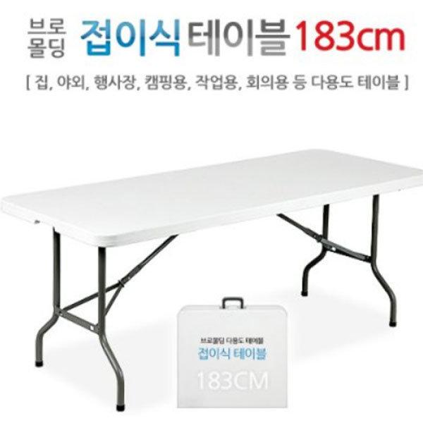 브로몰딩 접이식 테이블 183CM/야외/행사장/작업용 상품이미지