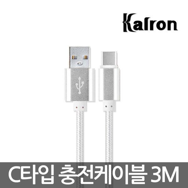 칼론 KC-CC300 롱케이블 충전데이터 3m 실버 C타입 상품이미지