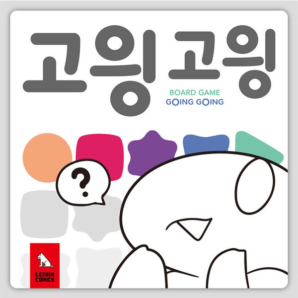 Image result for 고윙고윙 보드게임