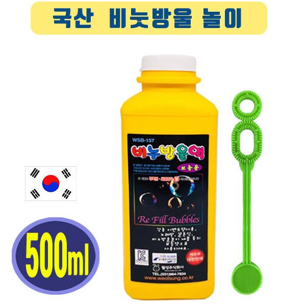 무독성 비누방울 500ml/ 비눗방울 버블건 거품 이벤트 상품이미지