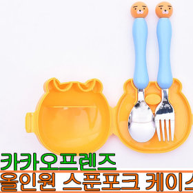 Ryan face all-in-one spoon n fork case set