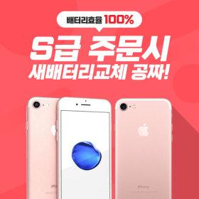 아이폰 7 S급/A급/B급 모음전