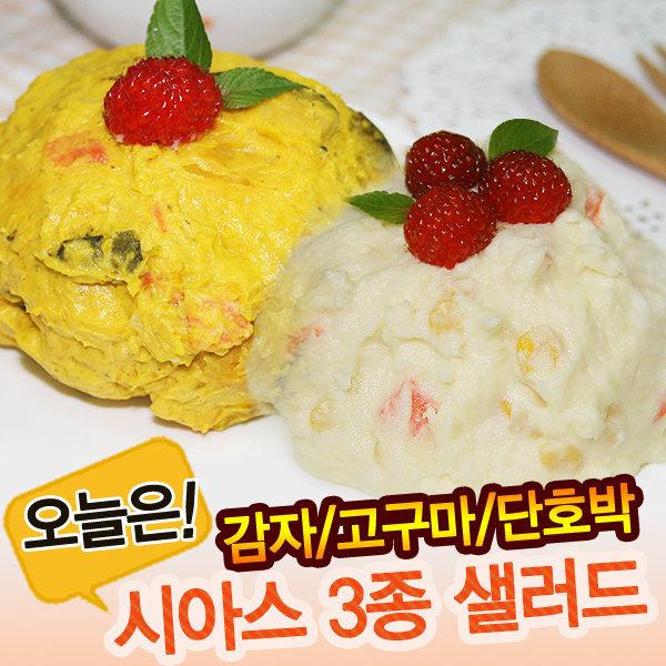 시아스 샐러드 모음1kg/감자샐러드/단호박/고구마 상품이미지