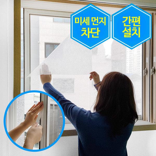 미세먼지차단 창문필터 신형/황사 꽃가루 방충망필터 상품이미지