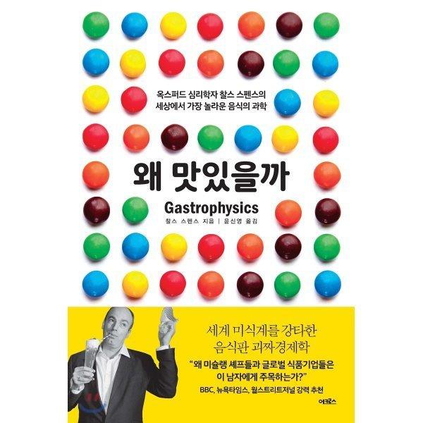 왜 맛있을까 : 옥스퍼드 심리학자 찰스 스펜스의 세상에서 가장 놀라운 음식의 과학  찰스 스펜스 상품이미지