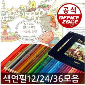 색연필-컬러링북 수채화 12색 24색 36색 넥스프로 틴