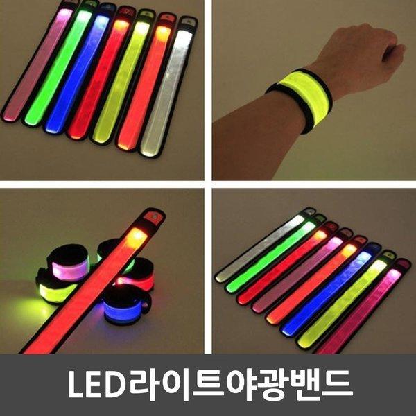 LED라이트야광밴드/표시등/안전등/안전램프/산행/운동 상품이미지