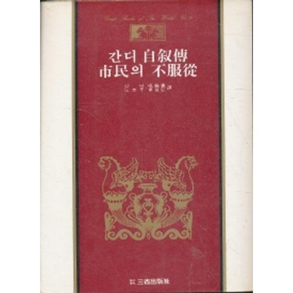 삼성출판사 간디 자서전 시민의 불복종 (삼성판 세계사상전집 32) (세로글) 상품이미지