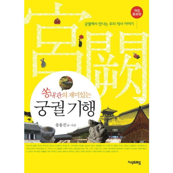쏭내관의 재미있는 궁궐 기행 개정증보판 상품이미지