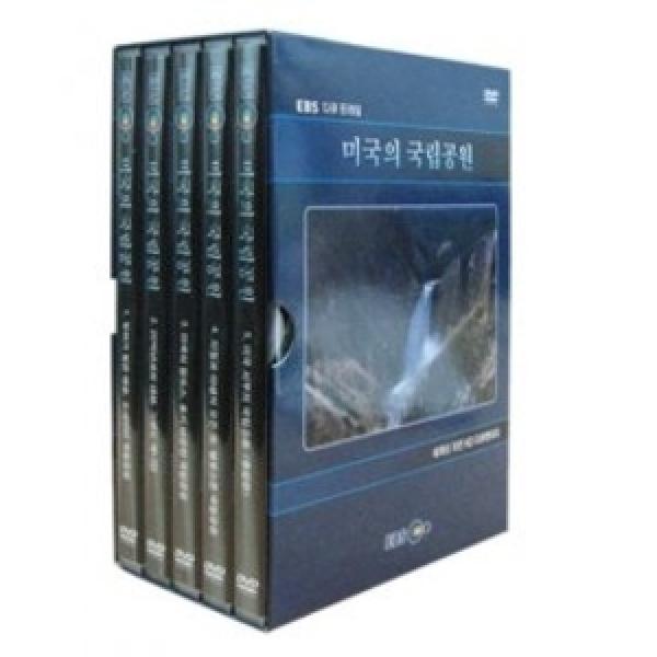 다큐 프라임 - 미국의 국립공원 DVD 상품이미지