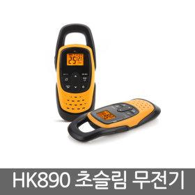 HK890 생활용 무전기 2대 세트 본사발송/캠핑등산