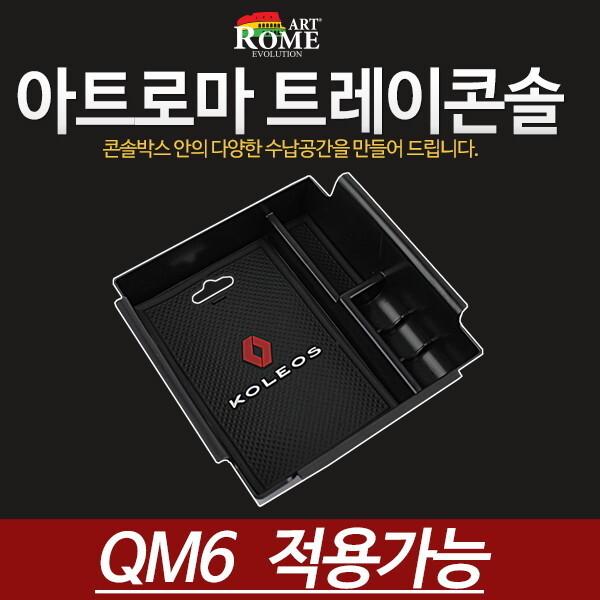 케이원  아트로마 콘솔트레이 QM6 전용 / 다용도포켓 수납용품 상품이미지