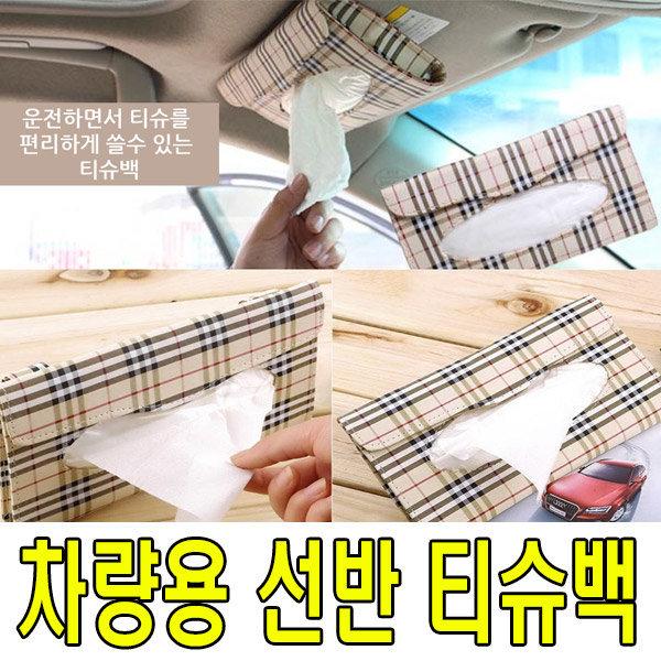 자동차용 휴지 케이스 차량용 티슈 커버 썬바이저 상품이미지