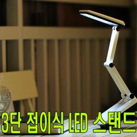 3단접이식 충전식 휴대용 LED램프 독서등 만능램프
