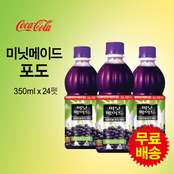 코카콜라 미닛메이드 포도(350ml 24펫) 상품이미지