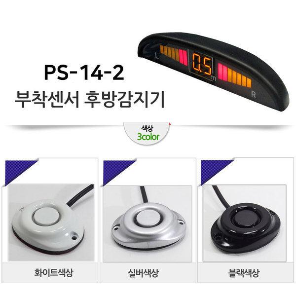 PS-14-2 부착형/후방감지기/후방센서/부착/매립형 상품이미지