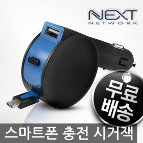 NEXT-1402CHB 스마트폰 차량용 충전기 시거잭/휴대폰