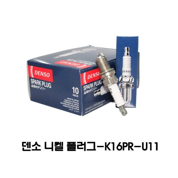 덴소니켈플러그K16PR-U11 3130 상품이미지