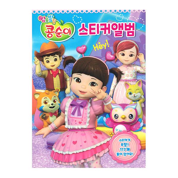 신세계 콩순이 스티커앨범/ 140개 스티커북 스티커책 상품이미지